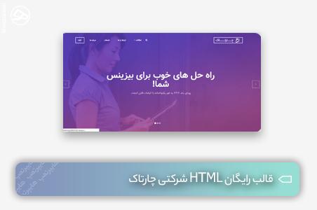 قالب HTML شرکتی چارتاک رایگان
