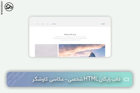 قالب رایگان HTML شخصی - عکاسی  کاوشگر