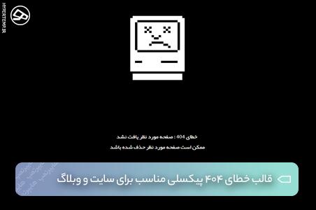 قالب خطای 404 پیکسلی مناسب برای سایت و وبلاگ
