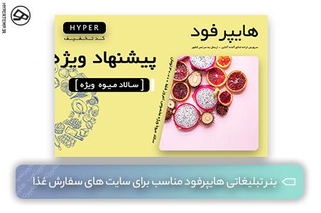 بنر تبلیغاتی هایپرفود مناسب برای سایت های سفارش غذا
