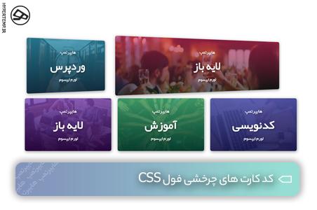 کد کارت های چرخشی فول CSS
