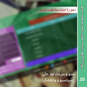 قالب صفحه اصلی انجمن برای سایت های رزبلاگ